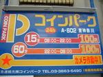 higasikanagawa2.JPG